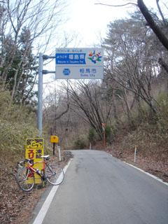 旗巻峠_県境