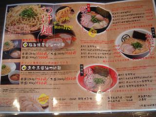 「麺匠ごとう」メニュー