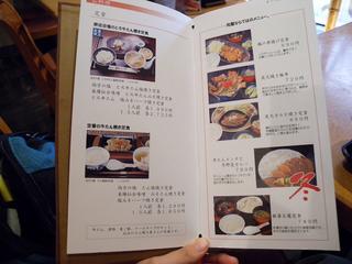 「べこ正宗」メニュー2
