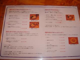 「麺武者」メニュー2