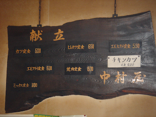 「中村屋」メニュー2