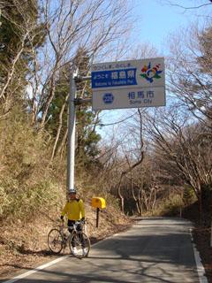 20070224旗巻峠県境_7さん