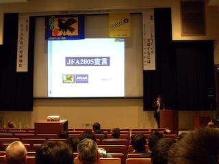 2010フットボールカンファレンスinYAMAGATA_1