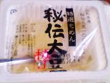 秘伝大豆とうふ