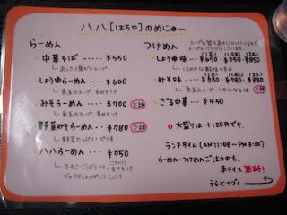 「八八」メニュー1