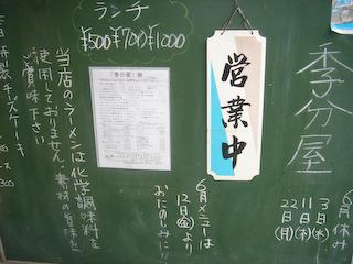 20090604「季分屋」看板