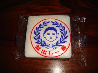 蔵出し一番石鹸.jpg