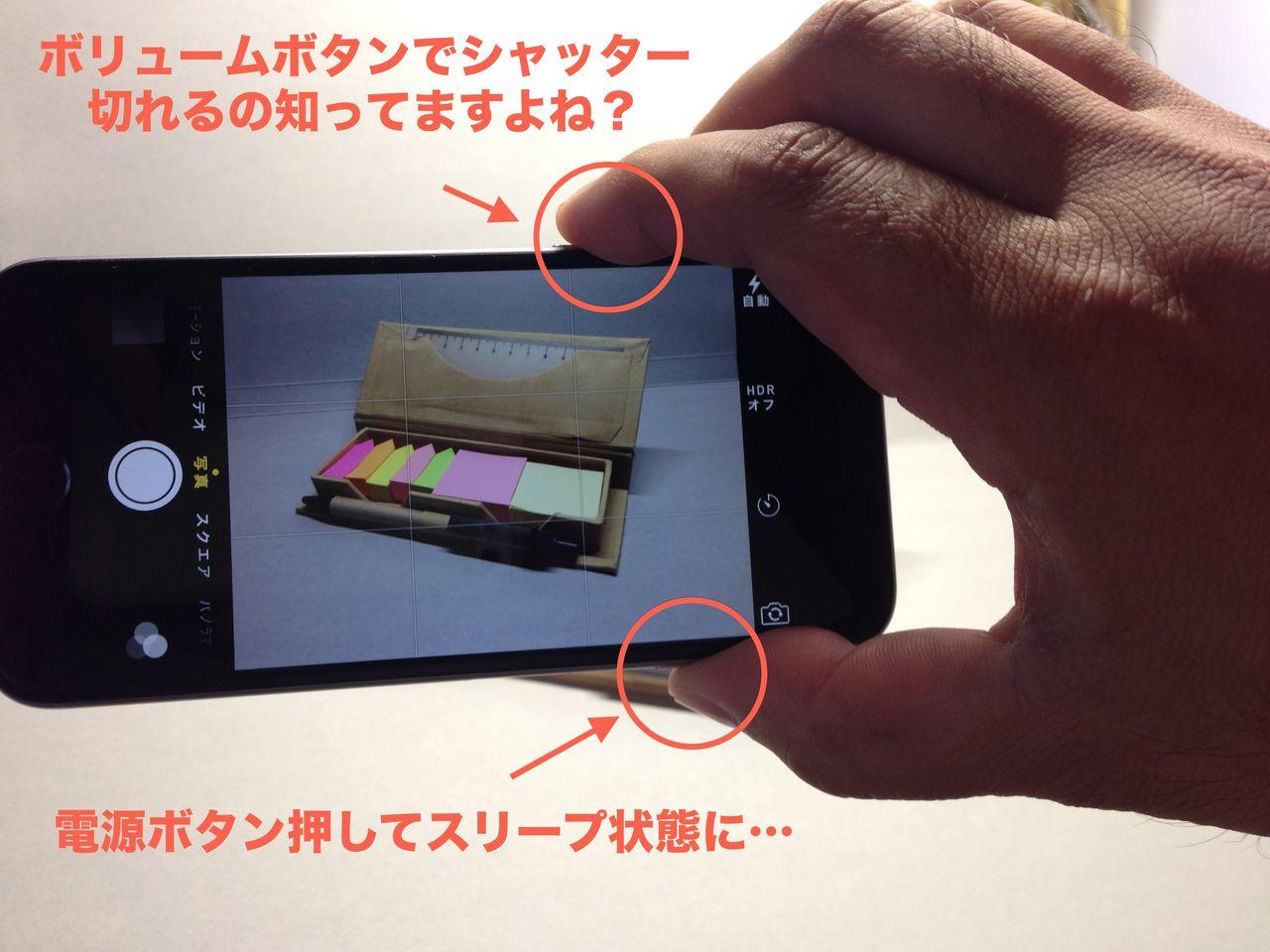 iPhone6電源ボタン