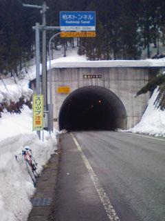 20070324柏木トンネル