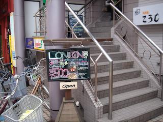 「LONDON亭」外観