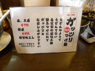 「らーめんぬーぼう」ガッツリ極太つけ麺メニュー