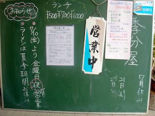 20090723「季分屋」黒板
