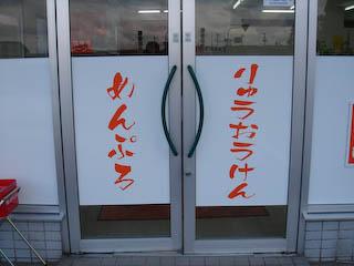 「龍横健」入口ドア