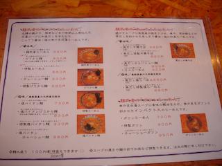 「麺武者」メニュー
