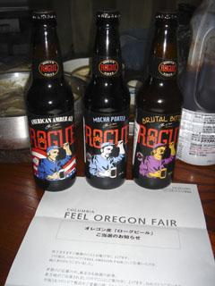ローグビール
