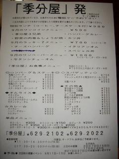 「季分屋」2008_9メニュー