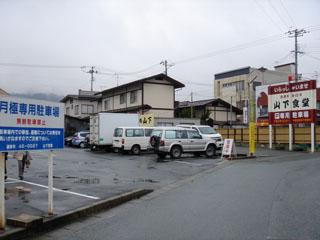 山下食堂駐車場