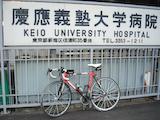 20090406TOKYOサイクリング_慶應義塾大学病院