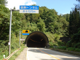 2009とうかいサイクリング秋篇_雄勝トンネル