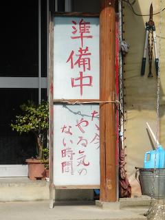 「大王食堂」看板
