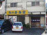 矢ノ倉食堂外観