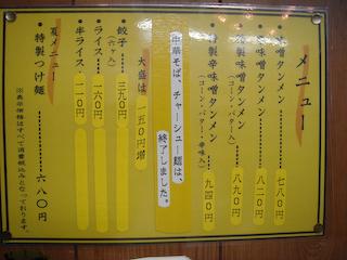 「仙台味噌タンメン寅や」メニュー