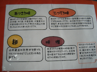 「蔵」メニュー2