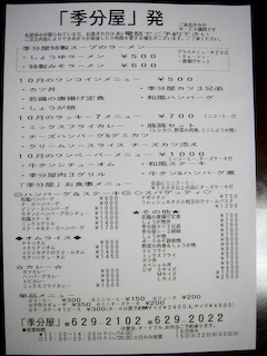 「季分屋」メニュー1008