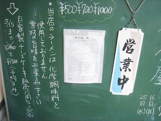 20090305「季分屋」黒板