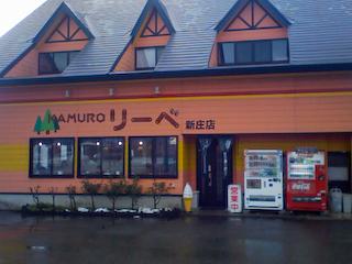 「カムロリーベ新庄店」外観