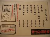「ラーメン味来道」メニュー1