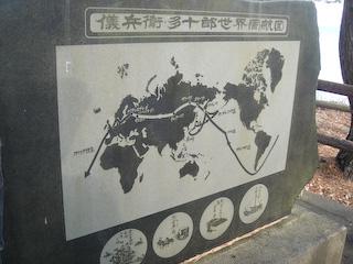 儀兵衛、多十郎世界周航図