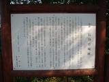 長谷堂城跡案内板3