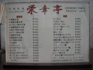栄幸亭メニュー1