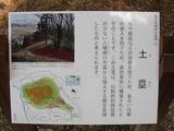 長谷堂城跡の遺構2