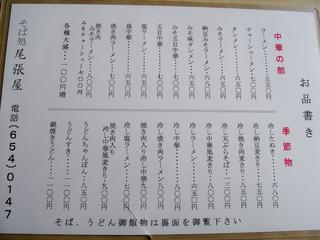 「尾張屋」メニュー1