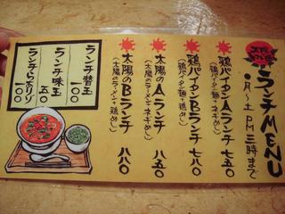 「太陽のトマト麺」メニュー2