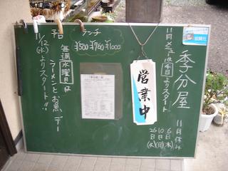 「季分屋」入り口黒板081107