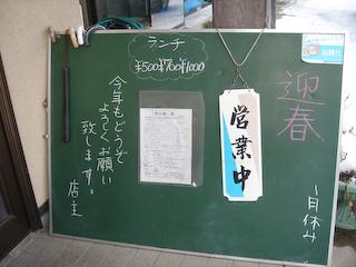 20090105「季分屋」黒板