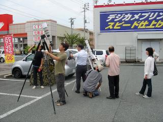 「キタムラ」日食観測会