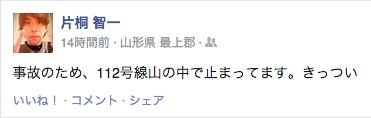片桐さん112号渋滞投稿