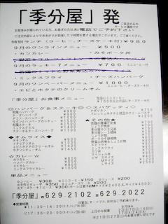 「季分屋」9/26メニュー
