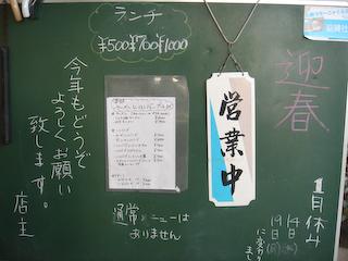 20090107「季分屋」黒板