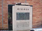 「新橋駅」鉄道唱歌の碑