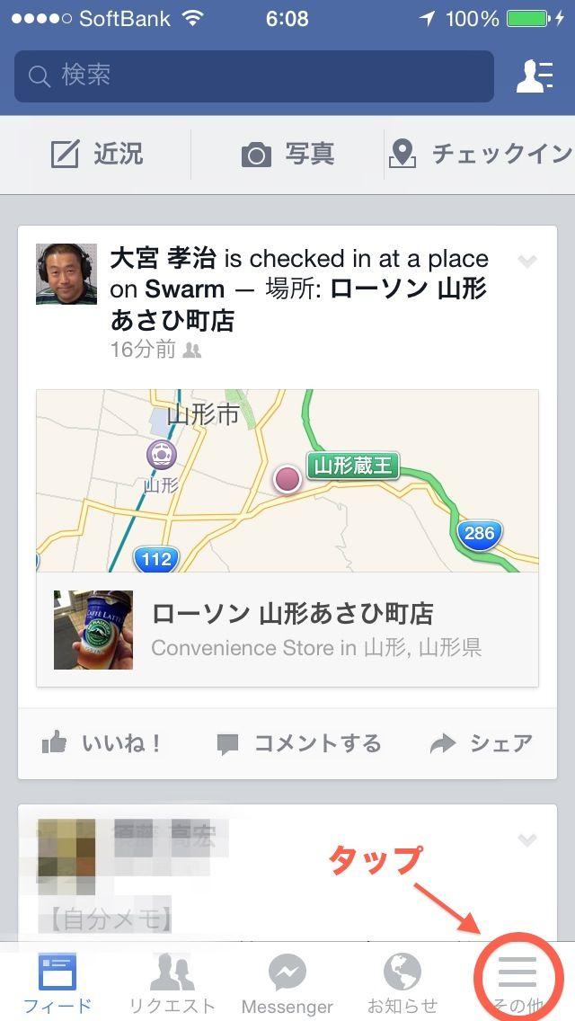 facebookアプリ変更