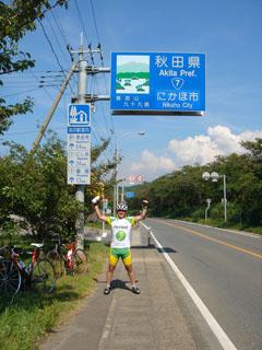 秋田県境1