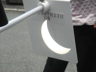 20090722日食2