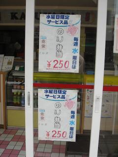 「克安」下条店のり弁250円デー