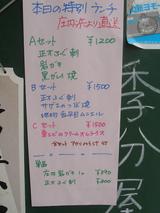 20090723「季分屋」本日の特別ランチ