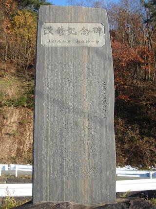 大木沢溜池の石碑